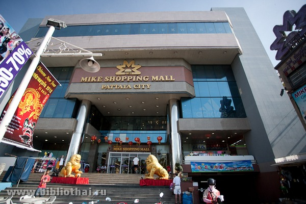 Mike Shoping Mall